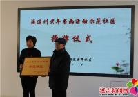 """园辉社区被授予 """"延边老年书画活动示范社区""""荣誉"""