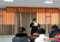 """园纺社区开展""""我们的节日"""" 迎新春主题教育活动"""
