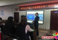 """民平社区开展""""共建健康吉林""""知识讲座"""