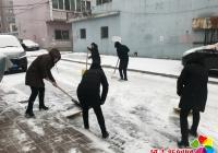 民强社区开展清雪活动