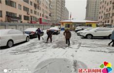 以雪为令 清雪保畅通 公园街道在行动