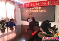 丹虹社区开展青少年法治维权大讲堂