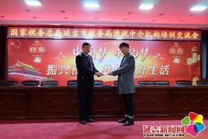 """延吉市税务部门积极开展""""减税降费""""培训会"""
