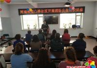 白桦社区举办春季防火知识讲座