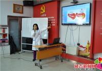 丹山社区开展健康教育知识讲座