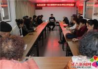 文庆社区第一支部举行2018年度构造生存会和民主评断党员会
