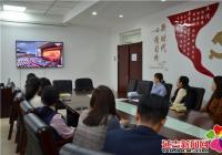 河南街道组织观看十三届全国人大会第二次会议开幕会直播