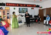 """民强社区侨胞之家开展""""丽人节""""服装设计大赛活动"""