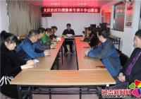 文庆社区开展扫黑除恶专项斗争部署会