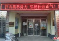 """丹明社区开展""""扫黑除恶""""宣传活动"""