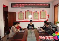 长林社区非公党支部召开2018年度组织生活会