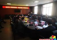 小营镇党委召开第一季度党建工作 联席会议