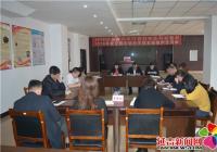 公园街道机关党支部召开2018年度组织生活会