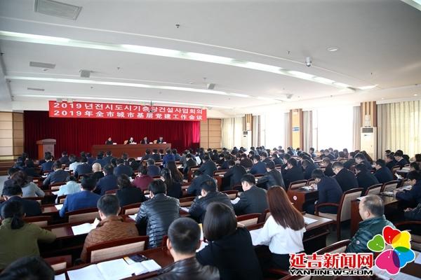 延吉市召开2019年全市城市基层党建工作会议
