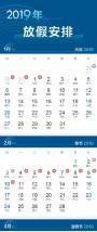 五一放假调整!5月1日到4日放4天