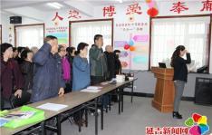 """长生社区党委开展""""党员学习日开学仪式""""活动"""