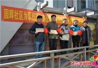 园辉社区为军烈属和退役军人等家庭悬挂光荣牌