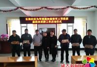 长海社区举行为军烈属退役军人 等家庭悬挂光荣牌启动仪式