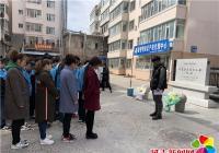 """白桦社区开展""""青春心向党•建功新时代""""清明节活动"""