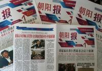 延吉市第一份乡镇报纸 ——《朝阳报》创刊
