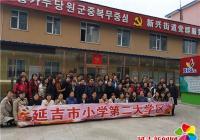 党员教师志愿服务  为民盛社区创城助力