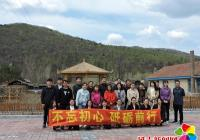 三道湾镇党委开展纪念五四运动 100周年活动