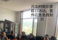 """""""文明实践•助力创城"""" 小营镇广泛开展巾帼志愿服务活动"""