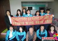 """丹虹社区开展""""腾飞中国,辉煌70年"""" 主题活动"""