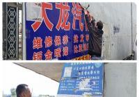 集中拆除破损广告牌、条幅 助力全国文明城市创建工作
