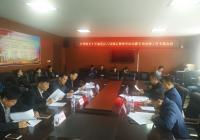 小营镇召开违反八项规定精神突出问题专项治理工作会议