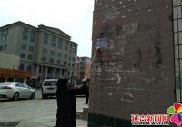 """民旺社区清理城市""""牛皮癣""""助力创城"""