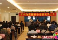 西市场商圈联合党委召开党员代表大会
