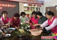 丹虹社区开展端午节主题活动