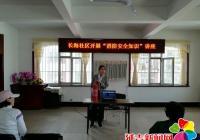 """长海社区开展""""消防知识讲座 增强防范意识 """"活动"""