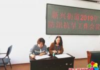 新兴街道召开2019年度防汛抗旱工作会议