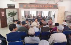 延春社区召开党建民主议事会