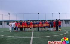 建工街道团委组织足球友谊赛