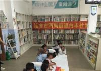 白丰社区开展亲子长卷绘画活动