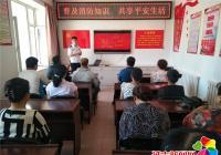 丹春社区开展消防安全知识讲座