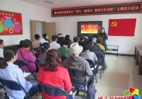 """民和社区""""迎七一建党日  观看红色电影""""主题党日活动"""