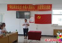 丹光社区开展主题党日活动