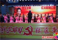 北山街道举办快乐延吉大舞台专场演出