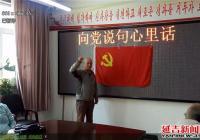 """丹虹社区社区开展""""忆初心,对党说句心里话""""主题党日活"""