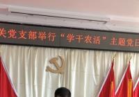 """把课堂摆进田间 -镇机关支部举行""""学干农活""""主题党日活动"""
