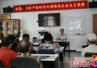 """民强社区党支部开展""""习近平新时代中国特色社会主义思想"""