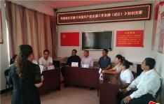 丹春社区开展《中国共产党支部工作条例(试行)》知识竞