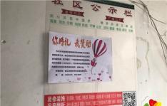 """长林社区落实""""你婚礼 我赞助""""惠民实事"""
