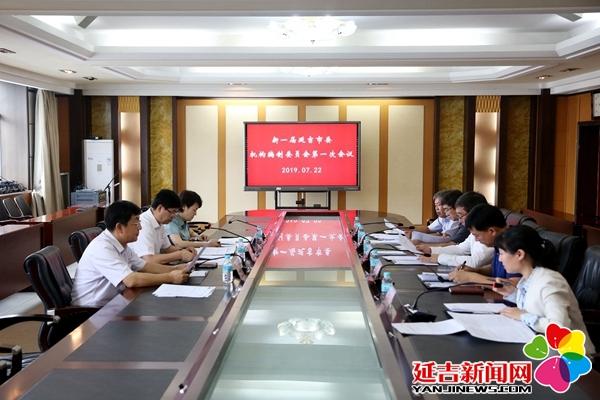 延吉市委机构编制委员会召开第一次会议