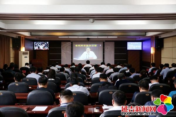 吉林省召开警示教育大会