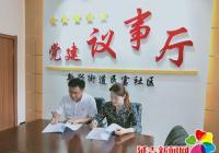民富社区与延边农商行小营支行 签定共建协议激活社区大党
